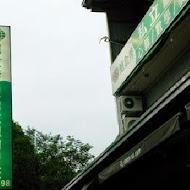 綠歐蕾(嘉義民雄店)