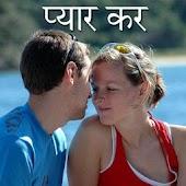 प्यार कर - Hindi love Magazine