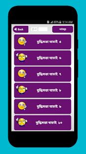 বুদ্ধিমত্তা যাচাই ~ IQ Test in Bengali - náhled