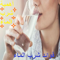 Benefits of drinking water icon