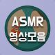 ASMR 영상모음 - 백색소음, ASMR 먹방 , 최면, 빗소리, 속삭임 ASMR APK