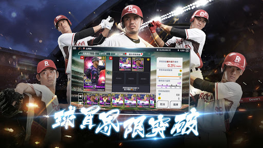 棒球殿堂 screenshot 3