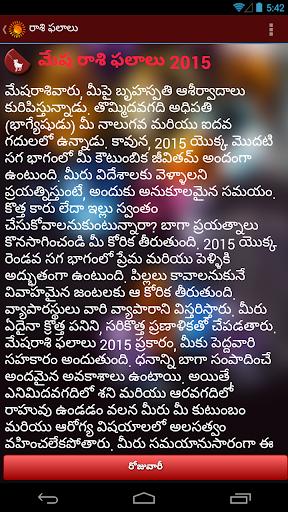 Telugu Horoscope: Rasi Phalalu screenshot 2