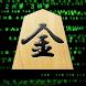 将棋の棋譜アプリ将棋DB2