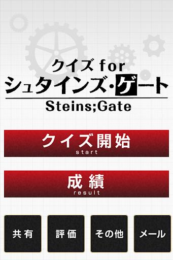 クイズ for シュタインズ・ゲート