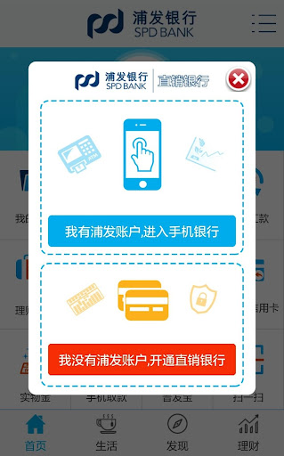 【免費財經App】浦发手机银行-APP點子