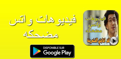 فيديوهات واتس مضحكة Apps On Google Play