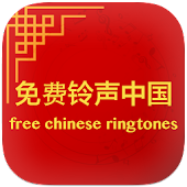 Best Chinese Ringtones