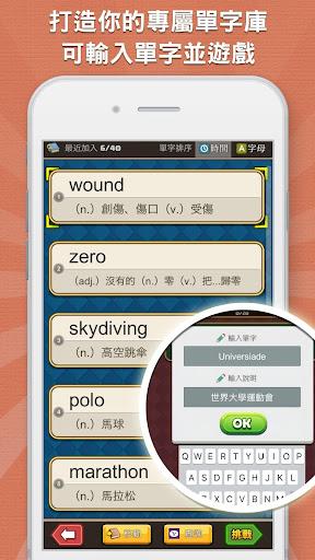超級單字王Pro  - 英檢、多益、托福 輕鬆學  screenshots 4