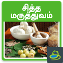 Siddha Maruthuvam Medicine icon
