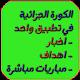 كرة القدم الجزائرية و العالمية في تطبيق واحد  شامل (app)