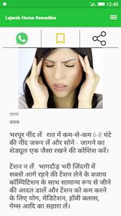 Lajwab Home Remedies - náhled