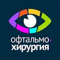 Офтальмология/офтальмохирургия icon
