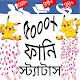 ৫০০০+ ফানি স্ট্যাটাস Download on Windows