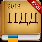 ПДД Украина 2019 icon