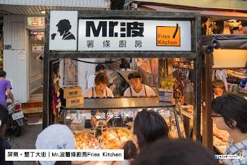 Mr.波 薯條廚房 Fries Kichen