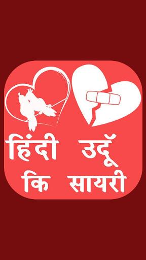 Hindi Urdu Shayari