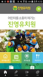 진영유치원 - náhled