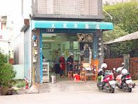 大眾早餐店