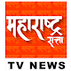 Maharashtra Satta News for PC-Windows 7,8,10 and Mac
