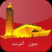 أوقات الصلاة بالمغرب بدون نت