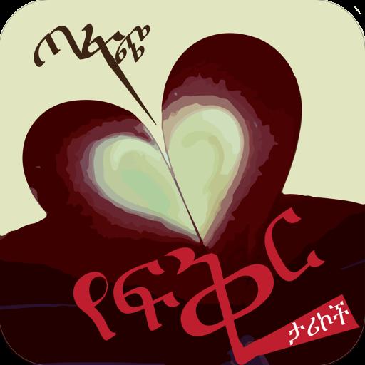 ጣፋጭ የፍቅር ታሪኮች - Ethiopian Love Stories file APK for Gaming PC/PS3/PS4 Smart TV