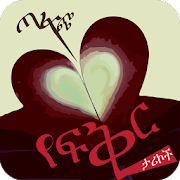 App ጣፋጭ የፍቅር ታሪኮች - Ethiopian Love Stories APK for Windows Phone