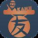 Japanese Kanji Study by iKanji