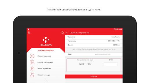 Nova Poshta Aplikacije (APK) slobodan preuzimanje za Android/PC/Windows screenshot