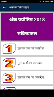 अंक ज्योतिष गाइड - Ank Jyotish Guide - Numerology - náhled