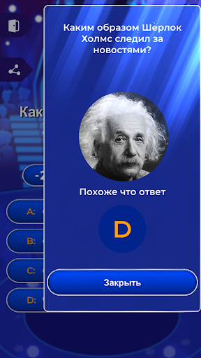 Russian trivia 1.2.3.8 screenshots 12