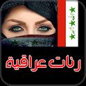 iraq ringtones for mobile icon