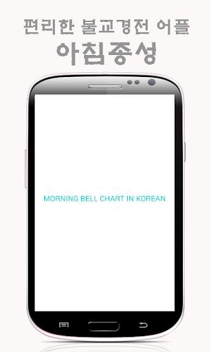 불교 아침종성