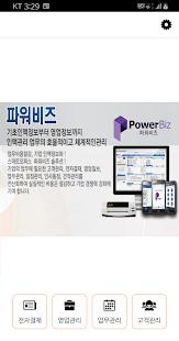 Download 파워비즈 For PC Windows and Mac apk screenshot 2