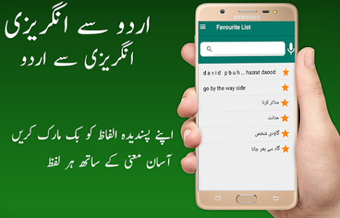 English urdu dictionary android apps on google play english urdu dictionary screenshot thumbnail solutioingenieria Image collections