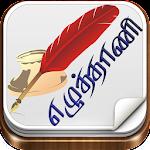 Ezhuthani  - Tamil Keyboard - Voice Keyboard 1.6.0