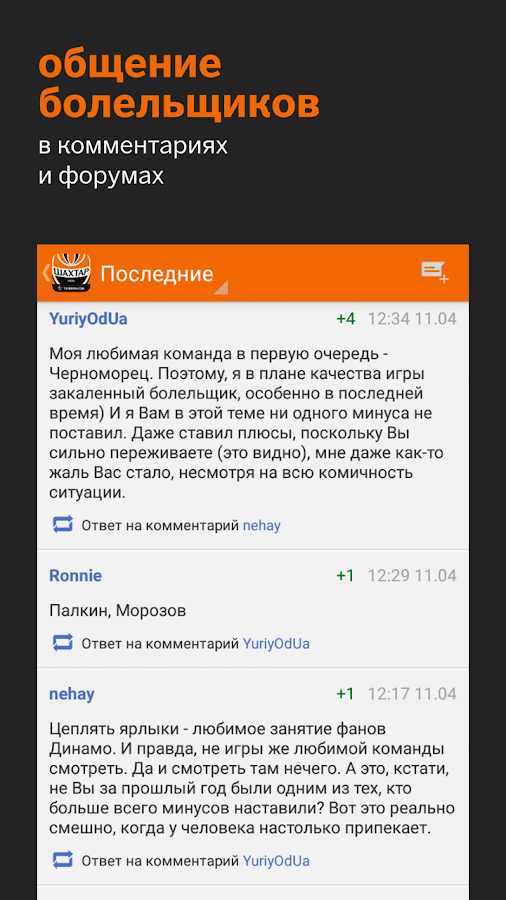 Шахтер+ Tribuna.com- screenshot