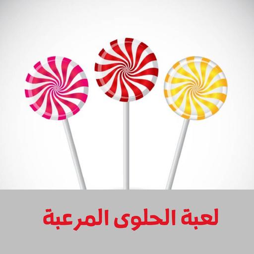 لعبة الحلوى المرعبة (game)