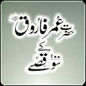 Hazrat Umar K 100 Qissay icon