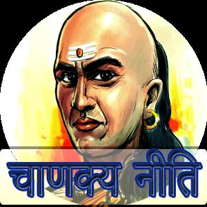 Chanakya Niti(Neeti) in Hindi
