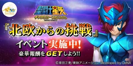 [Saint Seiya Galaxy Spirits] รีรันอีเวนท์จากอนิเมภาคแอสการ์ด