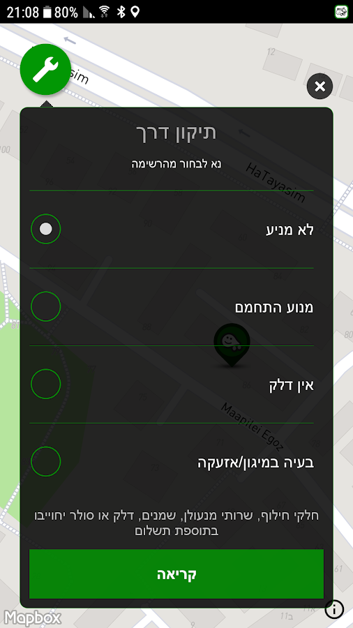‫גררנט‬‎- screenshot