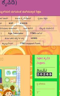 ಶಿಕ್ಷಕರ ಕೈಪಿಡಿ - náhled