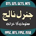 General Knowledge Urdu: GK Book icon