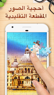 Jigsaw Puzzles – ألغاز البانوراما 1