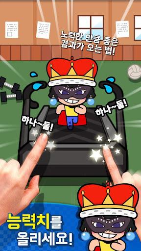 달리기 선수 키우기  captures d'écran 5
