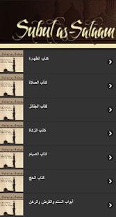 Kitab Kuning Subulus Salam screenshot
