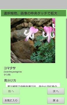 高山植物がすぐわかるフリー版のおすすめ画像4