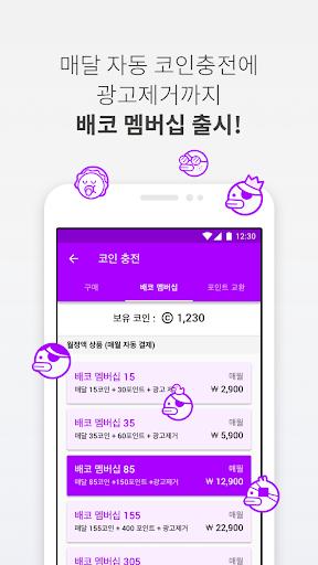배틀코믹스 – 덕심자극 웹툰, 게임만화! screenshot 3