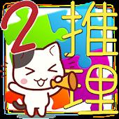 推理パズル!2~ココの冒険~